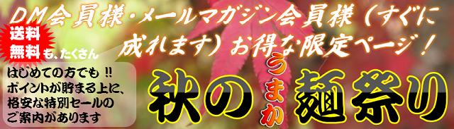 09/18より 送料無料 めん 麺 秋 うまか