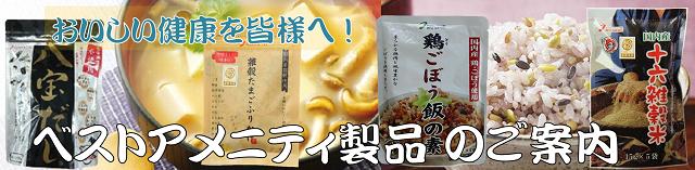 健康 ベストアメニティ 雑穀米