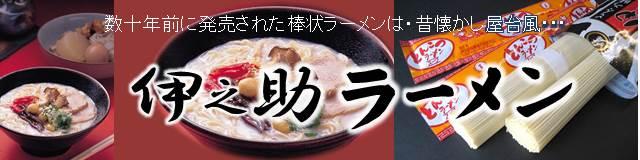 ra-men-inosuke2015