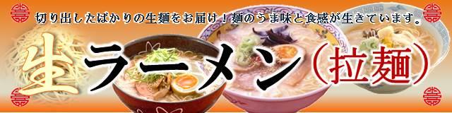ra-menn-tokusyuu-bana2.jpg