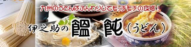 udon-2015-bana